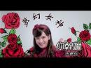 夢幻女神朱碧石Beauty Lo你幹嘛!Whats Wrong!Official HD MV