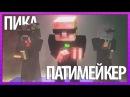 ПИКА ПАТИМЕЙКЕР ● Майнкрафт Анимация