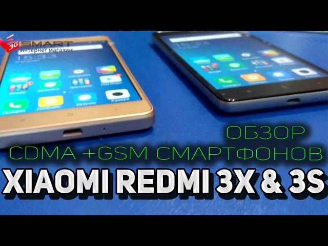 Обзор Xiaomi Redmi 3X 3S CDMAGSM двухстандартные смартфоны 3G Smart