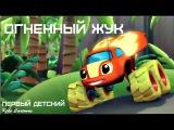✔ Вспыш и чудо машинки ОГНЕННЫЙ ЖУК- Новинка 2016 ♧✔ Все серии подряд на русском