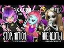 Стоп моушен Монстер хай АНЕКДОТЫ #2  Stop Motion monster high куклы монстер хай Школа Монстров