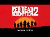 Red Dead Redemption 2 - Первый трейлер