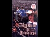 Д`Артаньян и три мушкетера (1979) Трейлер