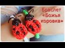 Божья коровка из резинок на браслете. Плетение из резинок на станке Rainbow Loom Ladybug Bracelet