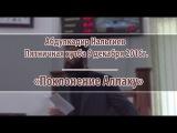 Абдулкадир Нальгиев Пятничная хутба 9 Декабря 2016г