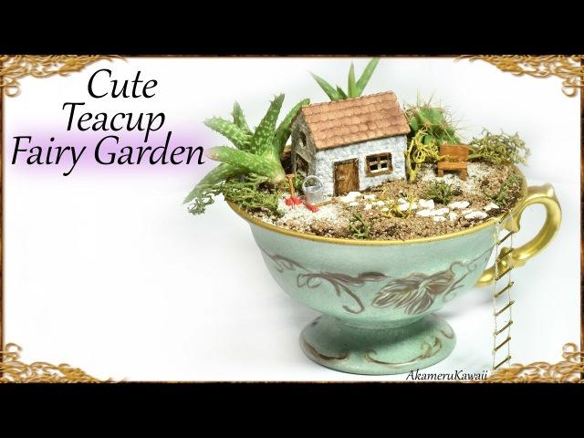Видео: Cute DIY Tea Cup Fairy Garden - Miniature Craft ...