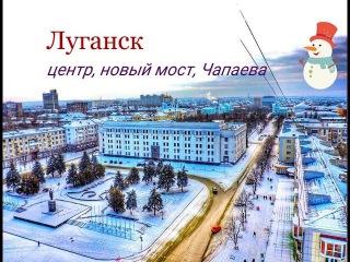 Луганск. Центр, новый мост, Чапаева.