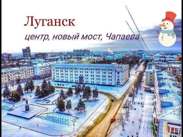 Луганск Центр новый мост Чапаева