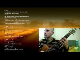 Кипелов - Путь в никуда (Аккорды, урок на гитаре)