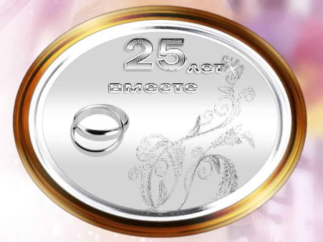 25 лет серебряная свадьба