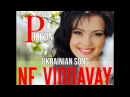 Sergey Piskun/Сергій Піскун - Не віддавай сергейпискун сергійпіскун