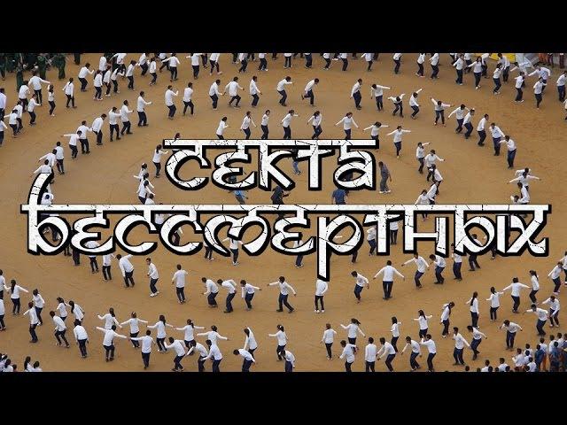 RTД на Русском (Секта бессмертных)