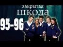 Закрытая школа 95 - 96 серии, 3 сезон (мистический сериал)