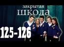 Закрытая школа 125 - 126 серии, 4 сезон (мистический сериал)