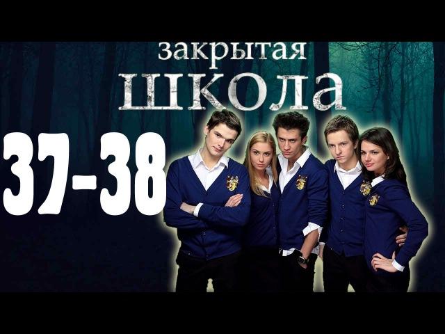 Закрытая школа 37-38 серии, 2 сезон (мистический сериал)