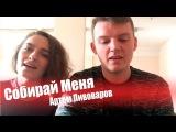 155 Артем Пивоваров - Собирай Меня (Cover by Козич Павел и Войтуль Елизавета) #МойШанс