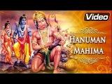 Hanuman Mahima   Hanuman Story   Jai Hanuman   Hey Shankar Ke Avtari