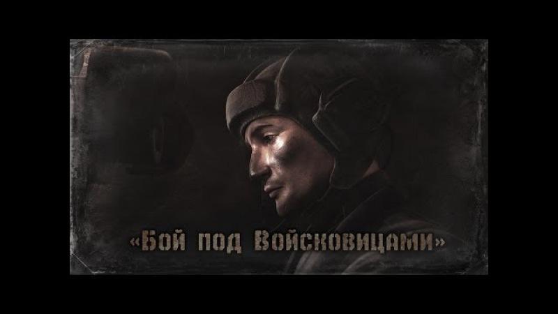 Анимационный фильм реконструкция Колобанов Бой под Войсковицами