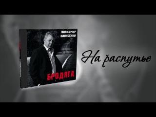 На распутье Владимир Калусенко