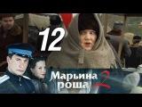 Марьина роща-2. Серия 12 2014