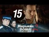 Марьина роща-2. Серия 15 2014