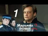 Марьина роща-2. Серия 1 2014