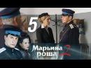 Марьина роща-2. Серия 5 2014