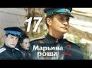 Марьина роща 2 Серия 17 2014
