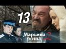 Марьина роща 2 Серия 13 2014