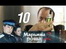 Марьина роща-2. Серия 10
