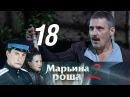 Марьина роща 2 Серия 18 2014