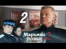 Марьина роща-2. Серия 2 (2014)