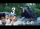 Отдел С С С Р Серия 3 2012 HD