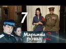 Марьина роща 2 Серия 7 2014