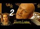 ★Группа Киномир Кавказ★ Сериал Билет в гарем - 2 серия Россия (2006)