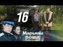 Марьина роща-2. Серия 16
