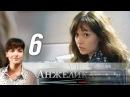 Анжелика 6 серия (2010)