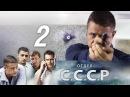 Отдел С С С Р Серия 2 2012 HD