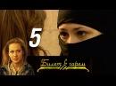 ★Группа Киномир Кавказ★ Сериал Билет в гарем - 5 серия Россия (2006)
