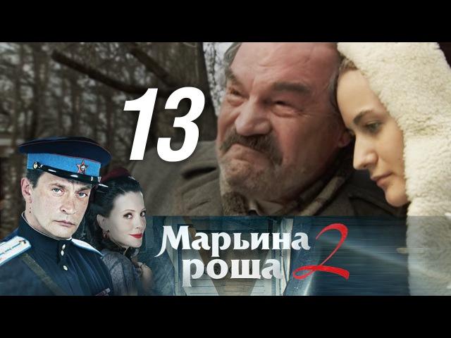 Марьина роща 2 Серия 13