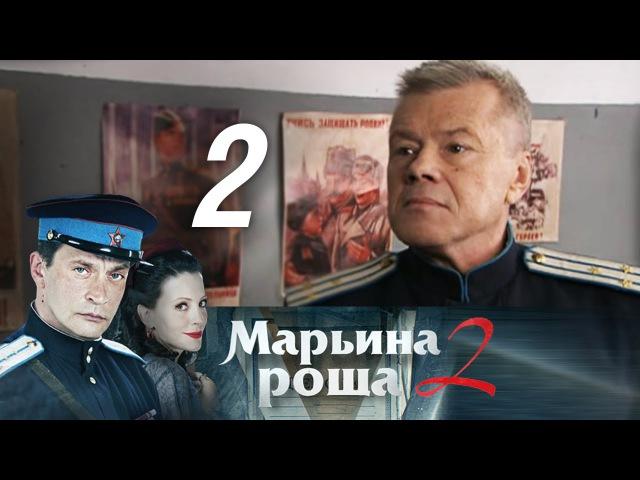 Марьина роща 2 Серия 2