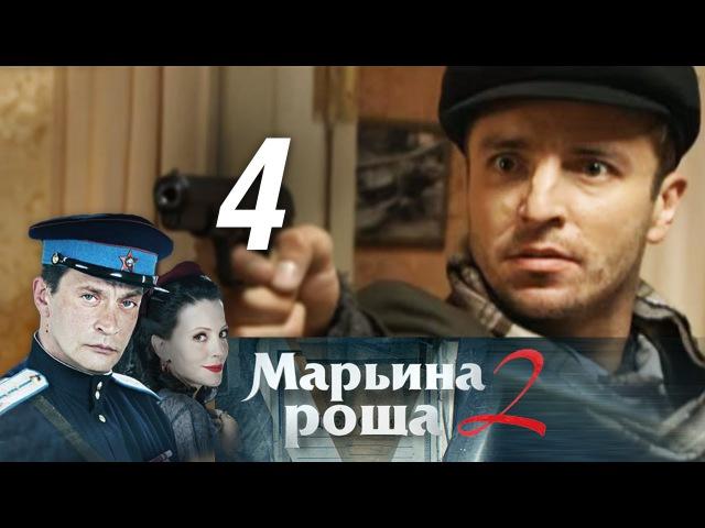Марьина роща 2 Серия 4