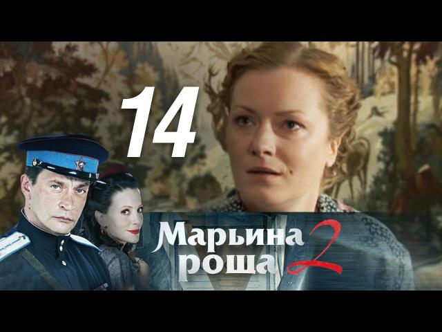 Марьина роща 2 Серия 14 2014