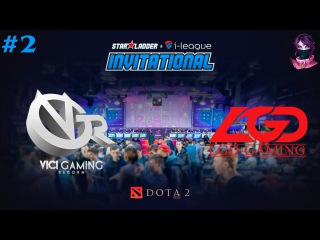 LGD vs VG.R Game 2 | Invitational Lan Finals (17.04.2016) Dota 2