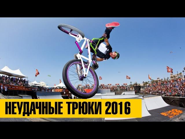 Неудачные трюки и падения 2016 Самые неудачные трюки на bmx мотоцикле скейте и вы