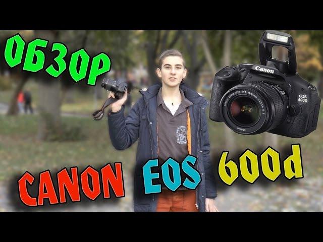 Canon EOS 600d обзор
