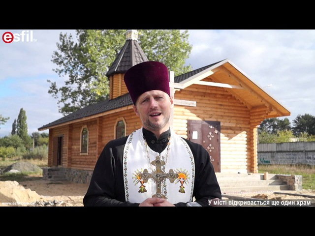 У місті відкривається ще один храм