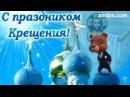 Крещение на Дворе Девки На Горе ✵ Zoobe Зайка Самое Короткое Поздравление С Крещен...