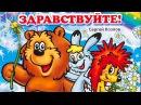Трям! Здравствуйте! Тилимилитрямдия Советские мультфильмы-сказки в HD качестве