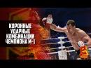 Ударные комбинации MMA чемпиона М 1 Алексея Кунченко elfhyst rjv byfwbb mma xtvgbjyf v 1 fktrctz reyxtyrj